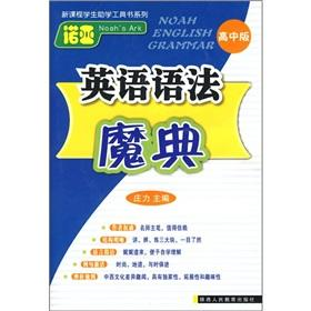 Noah English grammar Grimoire (high school version) New Students Student books series: ZHUANG LI