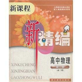 High school physics (section 3 with three: XU CHENG NAN