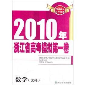 Mathematics (liberal arts college entrance examination in: ZHE JIANG SHENG