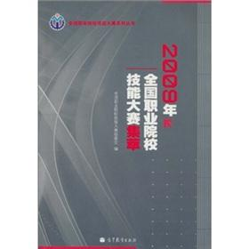 2009 national vocational skills competition Jicui national vocational skills competition series(...