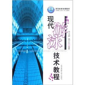 Modern swimming skills tutorial (higher physical materials): LI WEN JING // WEN YU HONG