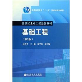 Foundation Engineering (Civil Engineering New Century Version 2 series of Eleventh Five general ...