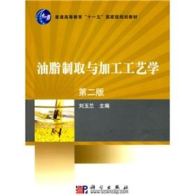Preparation and processing of oil technology (2nd Edition National Eleventh Five-general of higher ...
