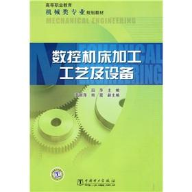 CNC machining technology and equipment (higher vocational education planning materials Mechanical ...