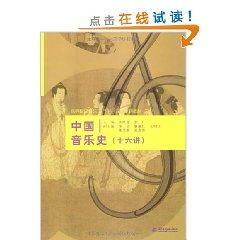 History of Chinese Music (XVI speaking colleges and universities teaching music classes Eleventh ...