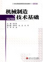 Manufacturing Technology-based (mechanical planning materials in Higher: ZHANG LIANG DONG