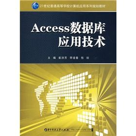 Access database applications (computer applications in the 21st century family planning ...