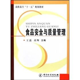 Food Safety and Quality Management (Vocational teaching Eleventh Five Year Plan): WANG RUI // GAO ...