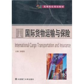 International Freight and insurance (institutions of higher education planning materials): SUN XIAO...