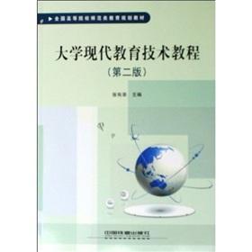 Modern educational technology tutorials University (Normal all: ZHANG YOU LU