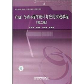 Visual FoxPro program design and application