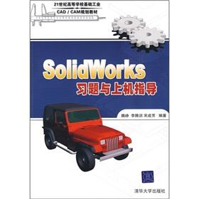 SolidWorks-on exercises and guidance (based colleges and universities in the 21st century ...