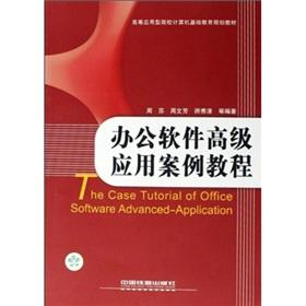 Advanced Office Applications tutorial (application-oriented institutions of: ZHOU SU //