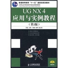 UG NX4 application and tutorial examples (higher: ZHENG JIN