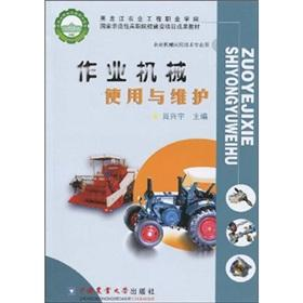 Operating machinery use and maintenance (technical expertise with the application of agricultural ...