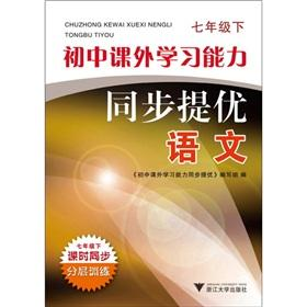 Language (7 under) junior high school extra-curricular learning mention excellent ability to ...