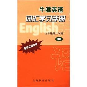 Oxford Handbook of English vocabulary learning (2nd: XIE ZU