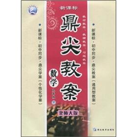 Mathematics (9 junior high school under the Beijing Normal University. Curriculum sync) tripod tip ...