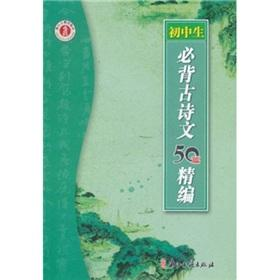 Junior high school students Bibei poetry and literature 50 for fine(Chinese Edition): HUANG JIA ...