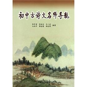 Junior high school poetry teacher text navigation(Chinese: ZHANG XUE FU