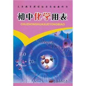 Junior high school chemistry with a table: CHU ZHONG HUA XUE YONG BIAO XIE ZU
