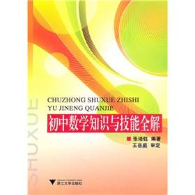 Junior high school mathematics knowledge and skills of the whole solution(Chinese Edition): ZHANG ...