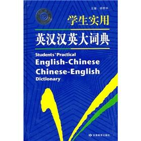 Students practical English-Chinese Chinese-English Dictionary (fine)(Chinese Edition): HU XIAO SHEN