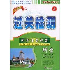 Science (9 on Z) clearance test sync loose-leaf papers(Chinese Edition): LIU HUAI ZHONG