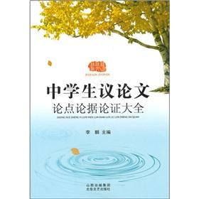 Argument argumentation argumentative arguments students Daquan(Chinese Edition): LI LIN
