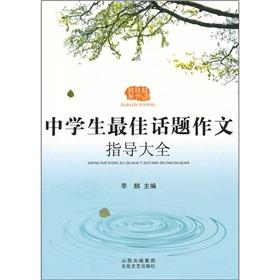 Best essay topic to guide students Daquan(Chinese Edition): LI LIN