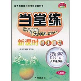 Mathematics (under the PEP 8) When the court to practice new class synchronous training: JIN LI ...
