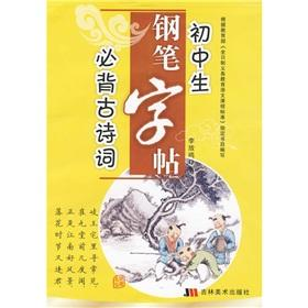 Junior high school students Bibei ancient poetry pen copybook: LI FANG MING