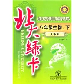Eighth-grade biology (PEP Curriculum materials under simultaneous speaking and training class ...