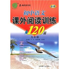Junior high school language reading training 100 (9th grade Gold Edition): TIAN LI HUA