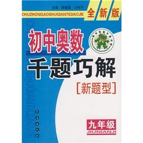 Solving problems of thousands of junior high school new Olympic format (9-year New Edition): ZHOU ...