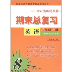 Science (8 on the East China Normal: LI LAN YING