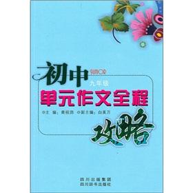 The whole unit composition Raiders junior (grade 9)(Chinese Edition): HUANG ZU SI
