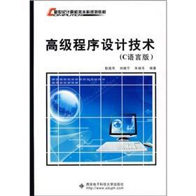 Advanced programming techniques (C computer language version: GENG GUO HUA