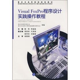Visual FoxPro Programming Tutorials practical operation (Higher Education application-oriented ...