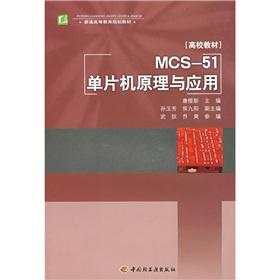 MCS-51 Microcontroller Theory and Applications (college textbook): KANG WEI XIN
