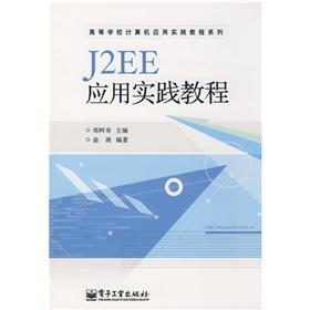 Application of tutorial colleges J2EE Application of tutorial series computer(Chinese Edition): ...