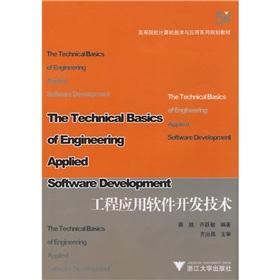 Engineering applications software development technology (computer technology and applications ...