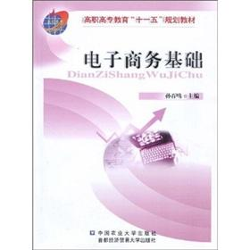 E-business infrastructure (higher vocational education materials Eleventh Five Year Plan)(Chinese ...