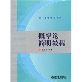 A Concise Guide to probability theory (teaching colleges and universities): DAI CHAO SHOU