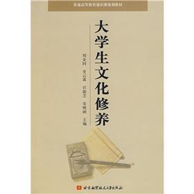Students cultural enrichment (general higher education in: LIU JIN TONG