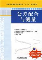 Tolerance and measurement (secondary vocational education. professional: WEN CHAO ZHEN
