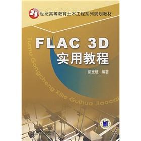 FLAC3D Practical Guide (21st century higher education planning materials Civil Engineering Series)(...
