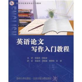 English Paper Writing Tutorial (College English major: GAO EN GUANG