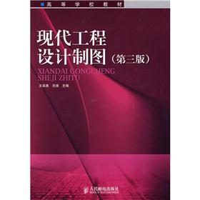 Modern engineering design graphics (higher education teaching: WANG QI MEI