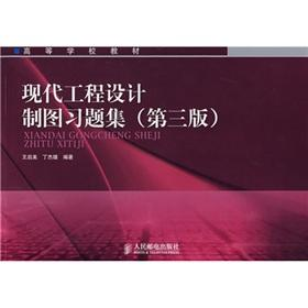 Modern engineering design graphics problem sets (institutions: WANG QI MEI